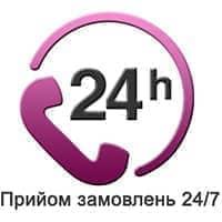 Прийом замовлень 24/7 Оформляйте замовлення в будь-який час.
