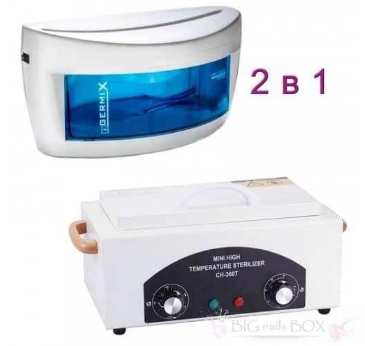Набор для стерилизации CH-360T, Germix