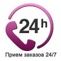 Прием заказов 24/7 Оформляйте заказ на сайте в любое время.