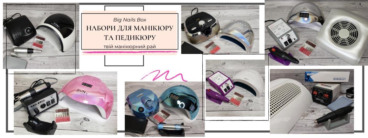 стартові манікюрні та педикюрні набори для майстрів