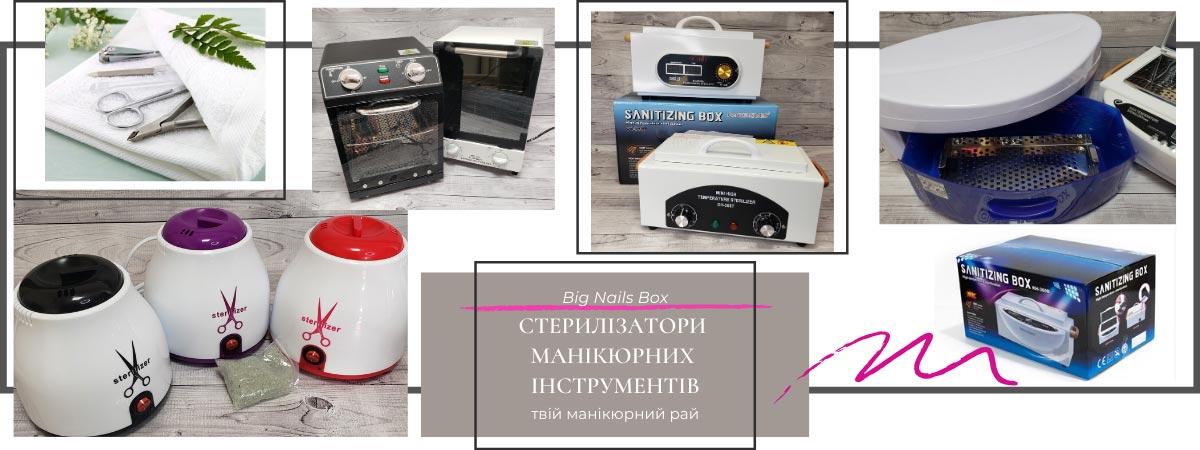 Стерилізатори для манікюрних інструментів сухожар ультразвукові мийки ультрафіолетові шафи
