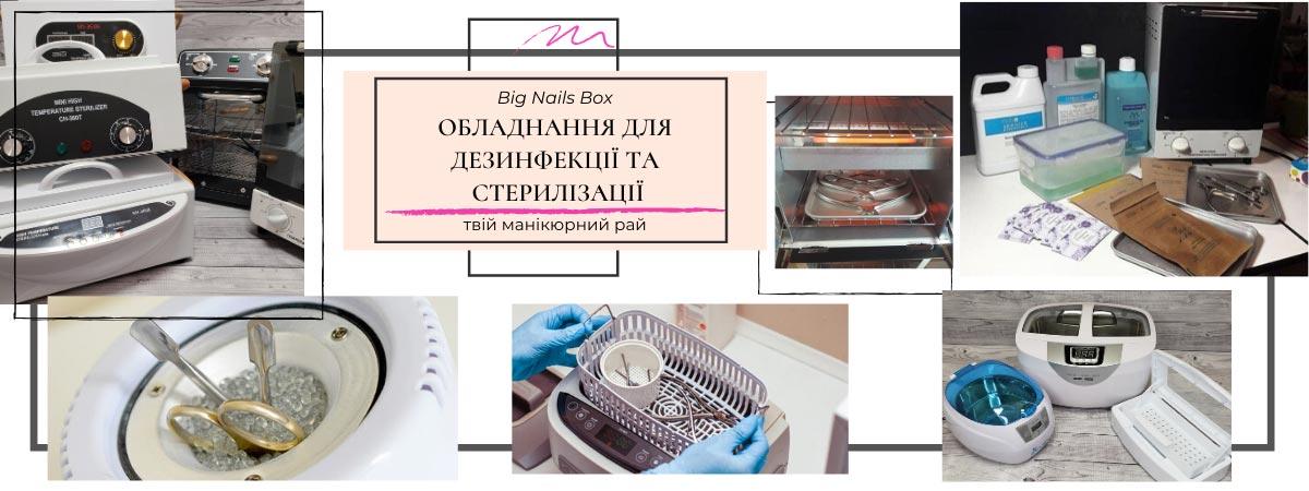 Стерилізація і дезінфекція сухожарові шафи, ультразвукові мийки, ультрафіолетова шафи.