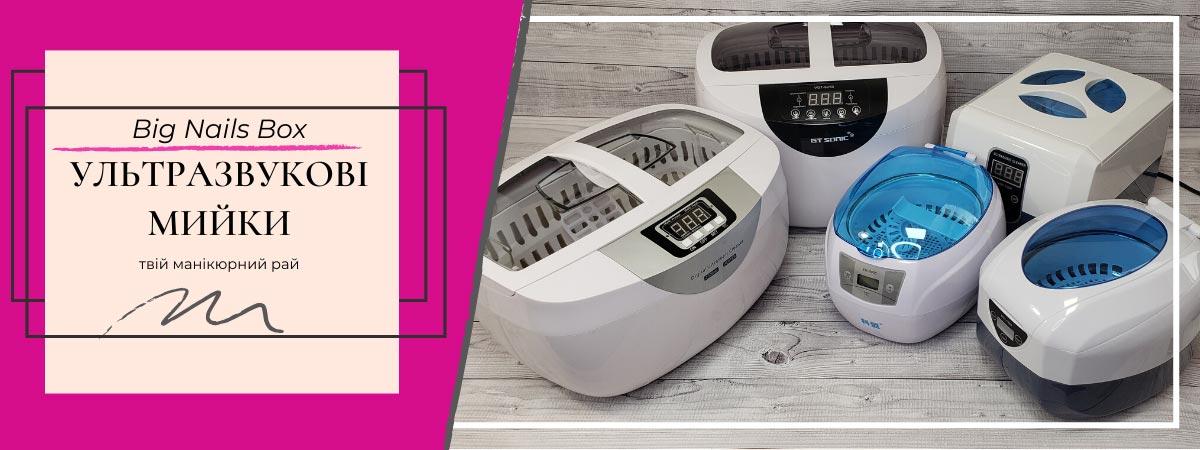 Ультразвукові мийки для очищення манікюрних інструментів