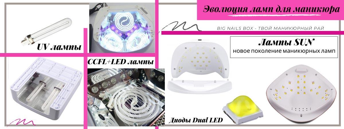 разновидности ламп для маникюра Уф LED, гибридные LED+CCFL, Sun