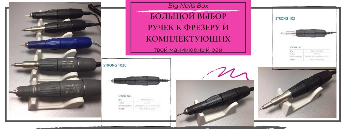 ручки для маникюрных фрезеров