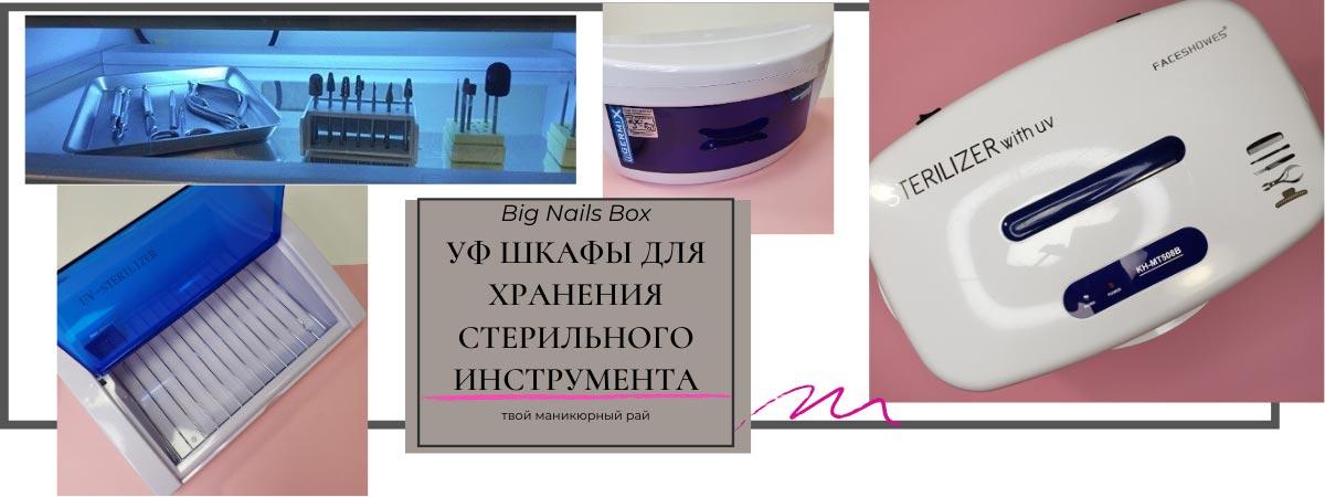 Ультрафиолетовые шкафы стерилизаторы для хранения маникюрных инструментов
