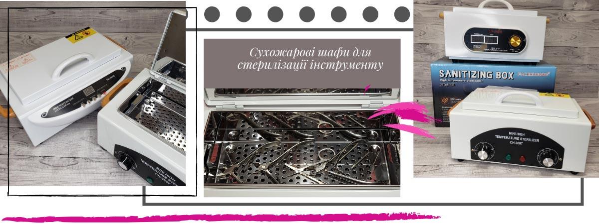 стерилізація манікюрних інструментів сухожаром