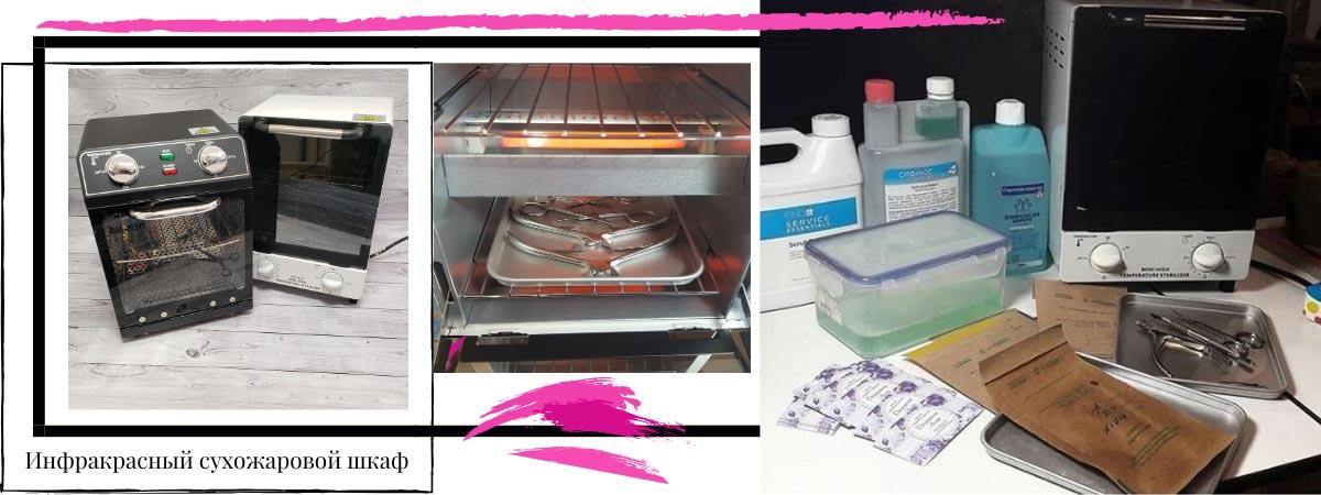 стерилизация маникюрных инструментов инфракрасным сухожаровым шкафом