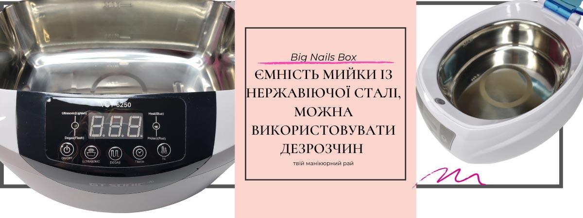 Ємність ультразвукової мийки з нержавіючої сталі